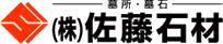 株式会社佐藤石材