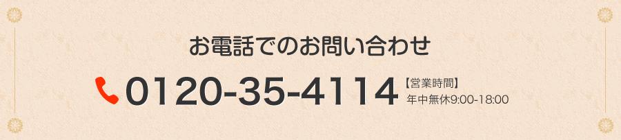 0120-35-4114
