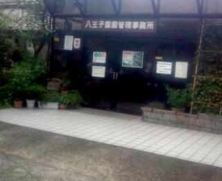 【都立】八王子霊園